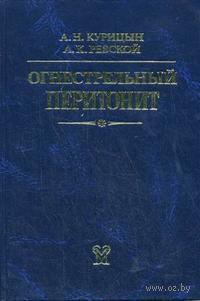Огнестрельный перитонит. А. Курицын, А. Ревской