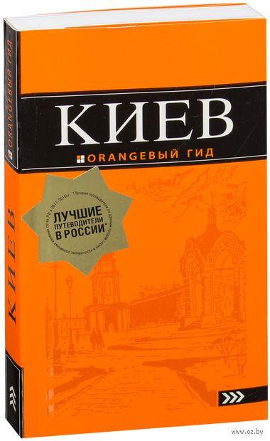 Киев. Путеводитель. Светлана Кузьмичева