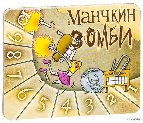 """Набор счетчиков уровней к настольной игре """"Манчкин. Зомби"""" (желтый)"""