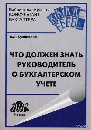 Что должен знать руководитель о бухгалтерском учете. Валерия Кузнецова