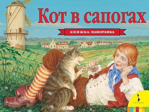 Кот в сапогах. Шарль Перро