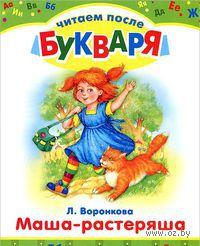 Маша-растеряша. Любовь Воронкова