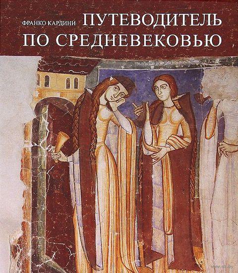 Путеводитель по Средневековью — фото, картинка