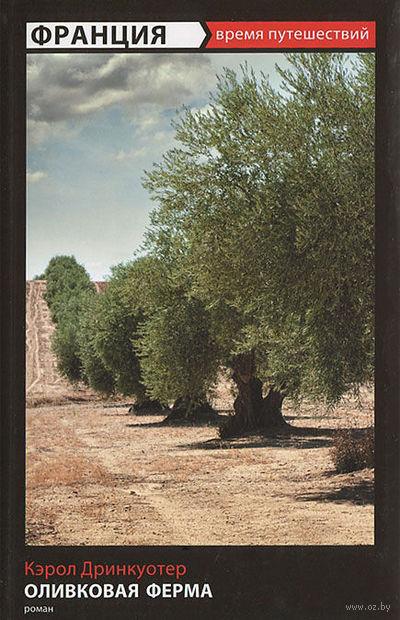 Оливковая ферма. Кэрол Дринкуотер