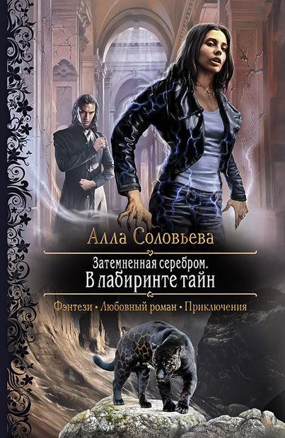 Затемненная серебром. В лабиринте тайн (книга вторая). Алла Соловьева