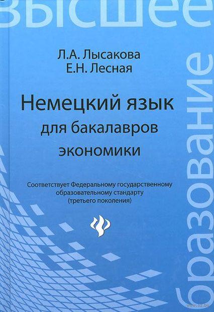 Немецкий язык для бакалавров экономики. Л. Лысакова, Е. Лесная