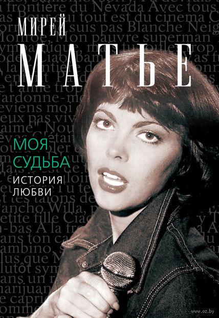 Моя судьба. История любви. Мирей Матье
