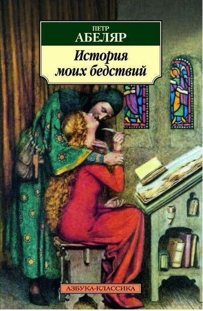 История моих бедствий (м). П. Абеляр