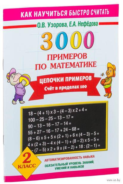 3000 примеров по математике. 2 класс. Цепочки примеров. Счет в пределах 100. Елена Нефедова, Ольга Узорова