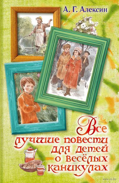 Все лучшие повести для детей о веселых каникулах. Анатолий Алексин