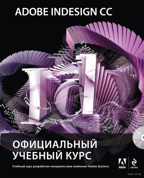 Adobe InDesign CC. Официальный учебный курс (+ CD)