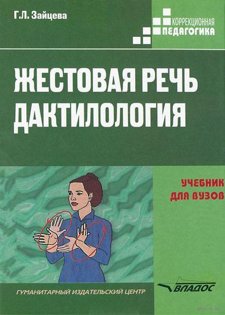 Жестовая речь. Дактилология. Галина Зайцева