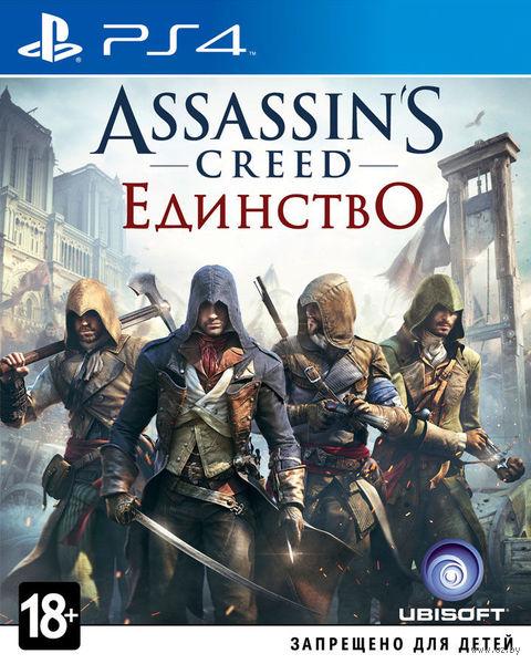 Assassin`s Creed: Единство (PS4)