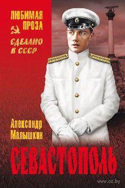 Севастополь. Александр  Малышкин