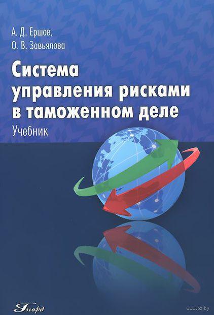 Система управления рисками в таможенном деле. Учебник. Александр Ершов