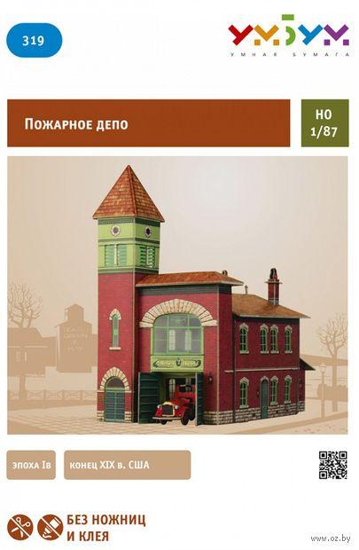 """Сборная модель из картона """"Пожарное депо"""" (масштаб: 1/87)"""