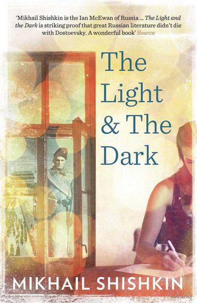 The Light and the Dark. Михаил Шишкин
