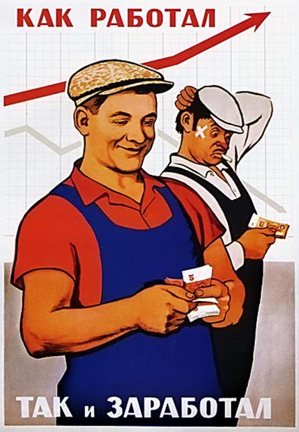 """Магнит на холодильник """"Советские плакаты"""" (арт. 1011) — фото, картинка"""