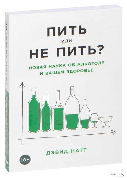 Пить или не пить? Новая наука об алкоголе и вашем здоровье — фото, картинка
