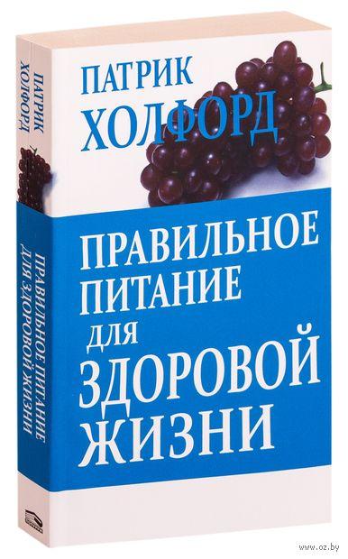 Правильное питание для здоровой жизни. Патрик Холфорд