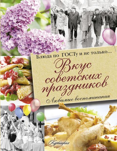 Вкус советских праздников. Праздничные блюда по ГОСТу и не только. Наталья Полетаева