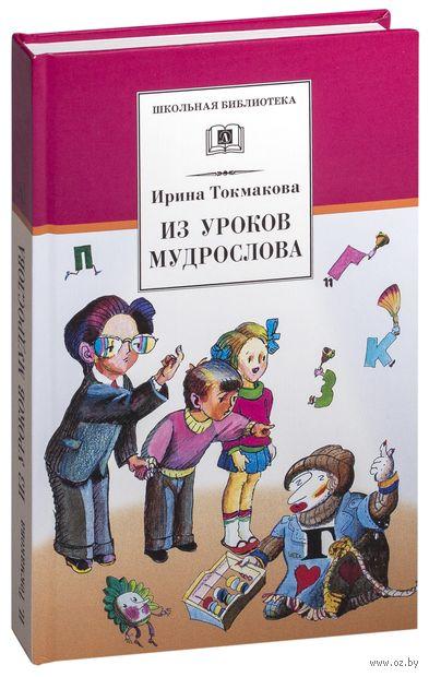 Из уроков Мудрослова. Ирина Токмакова