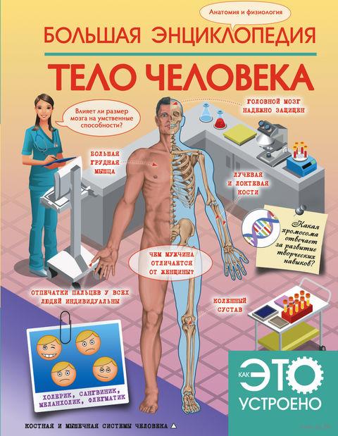 Большая энциклопедия. Тело человека. Дмитрий Кошевар