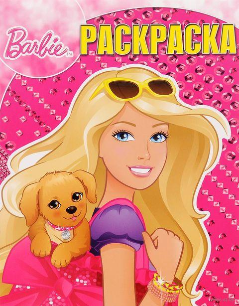 Barbie. Раскраска (с собачкой) — фото, картинка
