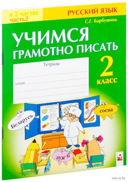 Учимся грамотно писать. Тетрадь по русскому языку для 2 класса. В 2 частях. Часть 2. С. Барбушина