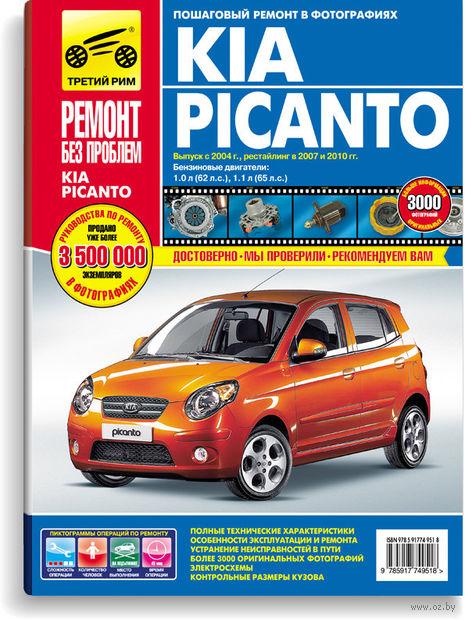 Kia Picanto с 2004 г. Руководство по эксплуатации, техническому обслуживанию и ремонту