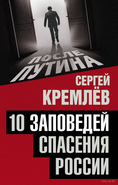 10 заповедей спасения России — фото, картинка