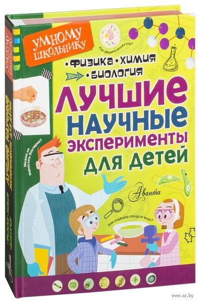 Лучшие научные эксперименты для детей. Физика, химия, биология — фото, картинка