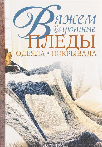 Вяжем уютные пледы, одеяла, покрывала — фото, картинка