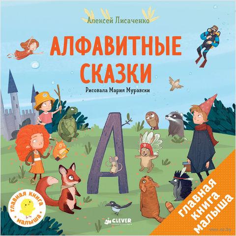 Алфавитные сказки — фото, картинка