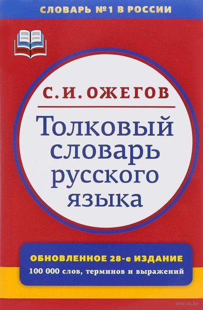 Толковый словарь русского языка — фото, картинка