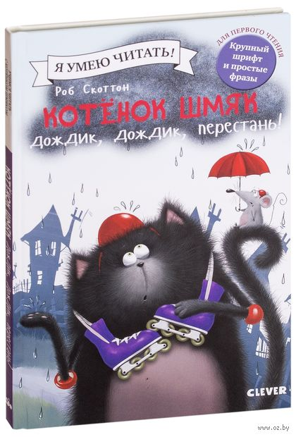 Котёнок Шмяк. Дождик, дождик, перестань! — фото, картинка