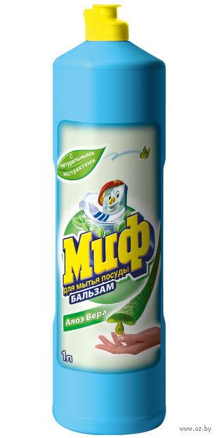 """Средство для мытья посуды МИФ """"Бальзам Алоэ Вера"""" (1 л)"""