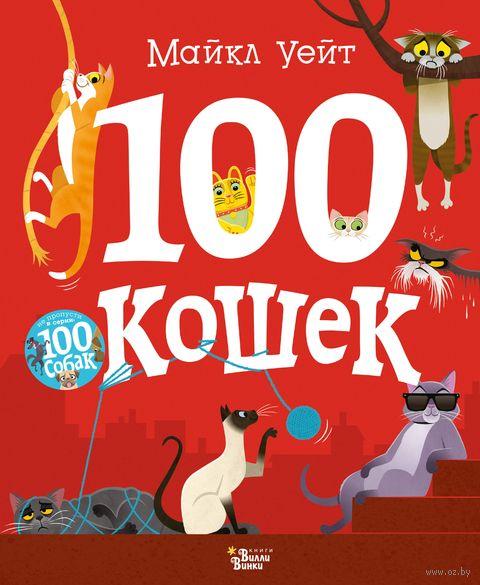 100 кошек — фото, картинка