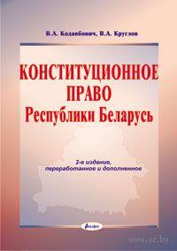 Конституционное право Республики Беларусь — фото, картинка