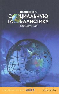 Введение в социальную глобалистику. Евгений Молевич