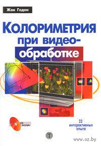 Колориметрия при видеообработке (+ CD). Жак Годен