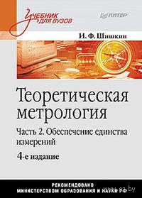 Теоретическая метрология. Часть 2. Обеспечение единства измерений. И. Шишкин