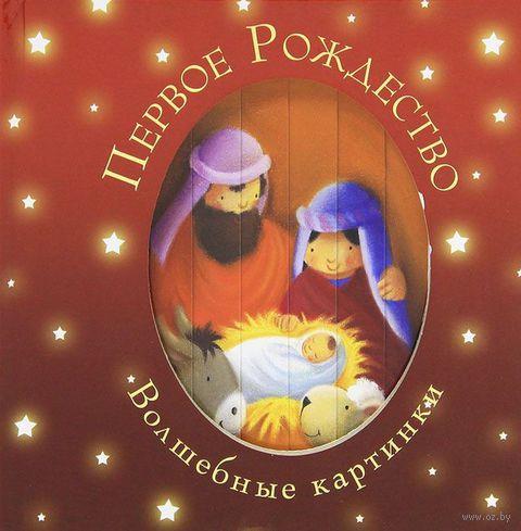 Первое Рождество. Волшебные картинки