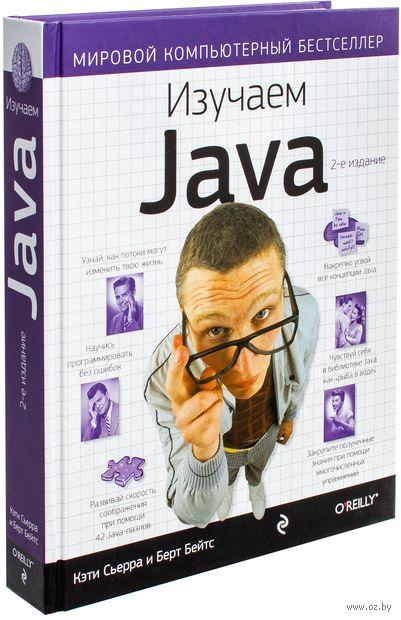 Изучаем Java — фото, картинка