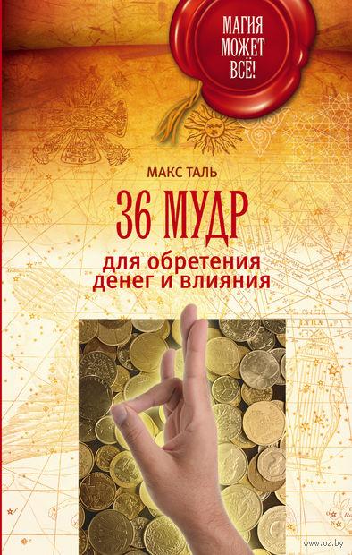 36 мудр для обретения денег и влияния. Макс Таль