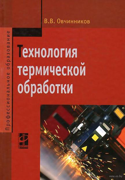 Технология термической обработки. Виктор Овчинников
