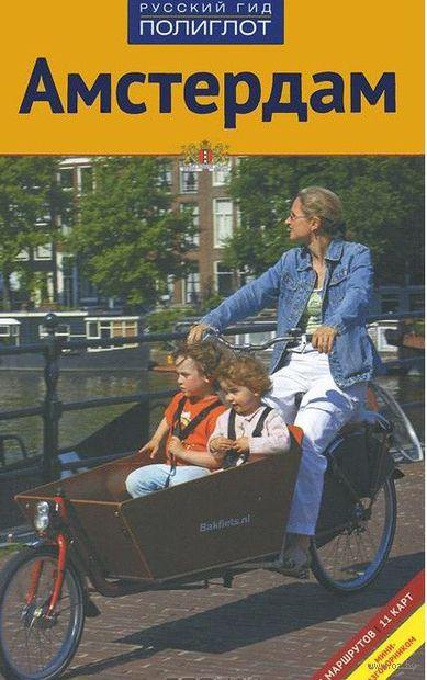 Амстердам. Путеводитель с мини-разговорником. Кристина Реттенмайер