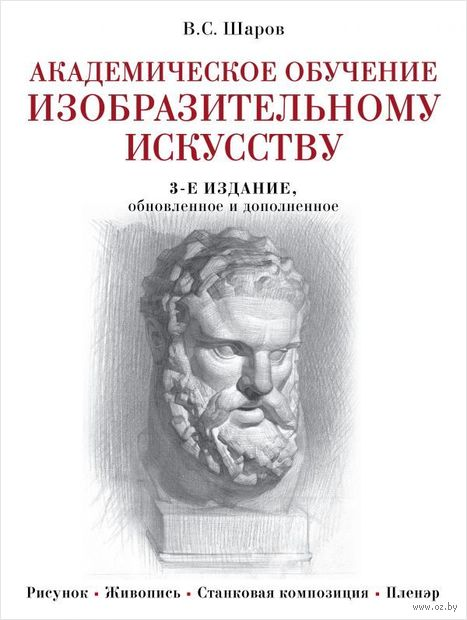 Академическое обучение изобразительному искусству. Владимир Шаров