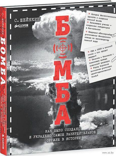 Бомба. Как было создано и украдено самое разрушительное оружие в истории. Стив Шейнкин