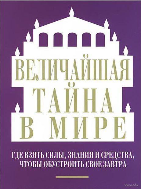 Величайшая тайна в мире (фиолетовая). Ог Мандино